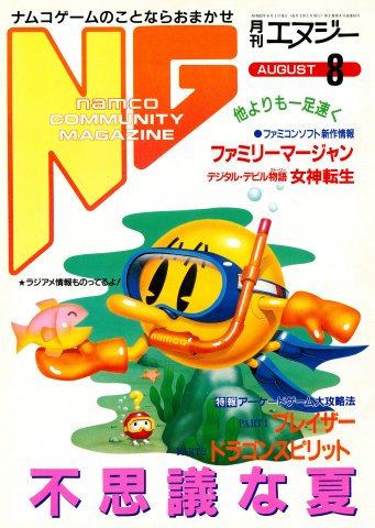 NG Namco Community Magazine Issue 10 (August 1987)
