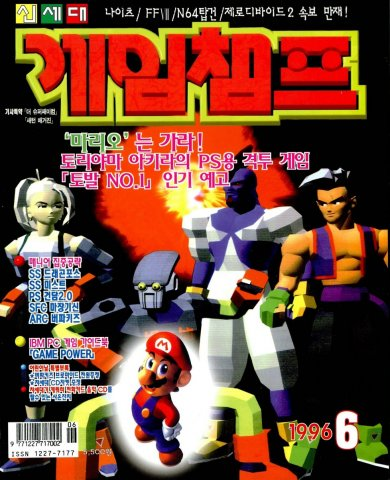 Game Champ Issue 043 (June 1996)