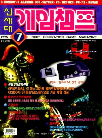 Game Champ Issue 032 (July 1995)