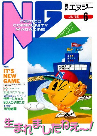 NG Namco Community Magazine Issue 08 (June 1987)