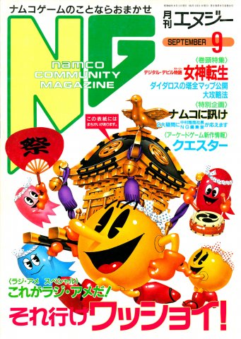 NG Namco Community Magazine Issue 11 (September 1987)