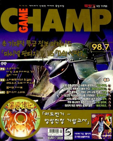 Game Champ Issue 068 (July 1998)