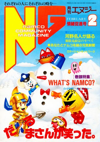 NG Namco Community Magazine Issue 16 (February 1988)