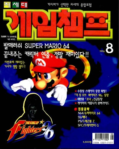 Game Champ Issue 045 (August 1996)