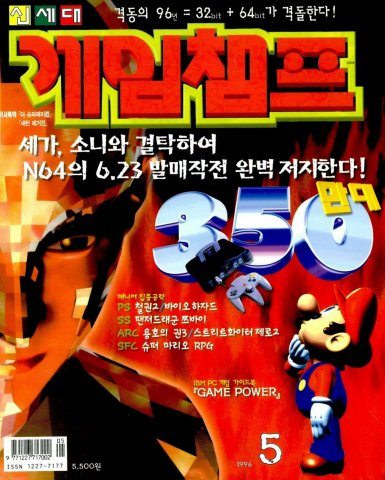 Game Champ Issue 042 (May 1996)