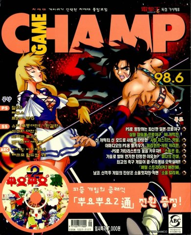 Game Champ Issue 067 (June 1998)