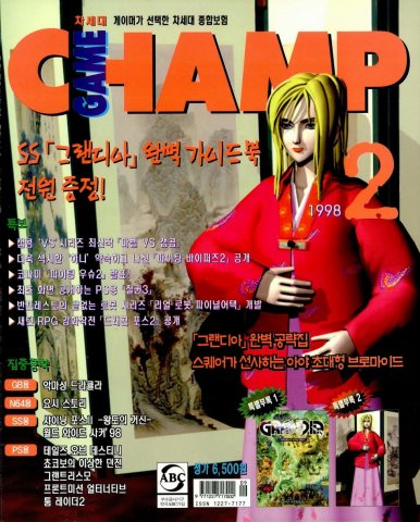 Game Champ Issue 063 (February 1998)