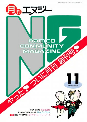 NG Namco Community Magazine Issue 01 (November 1986)