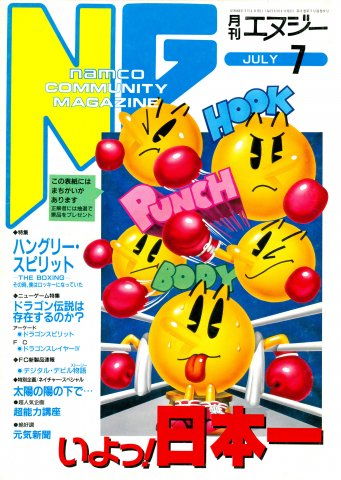 NG Namco Community Magazine Issue 09 (July 1987)