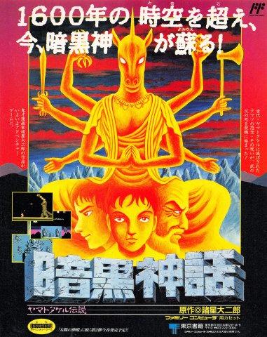 Ankoku Shinwa: Yamato Takeru Densetsu (Japan)
