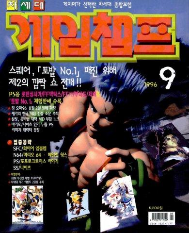 Game Champ Issue 046 (September 1996)