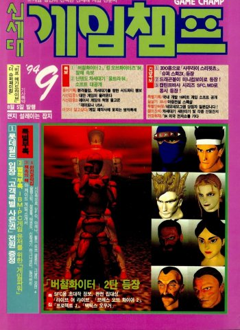 Game Champ Issue 022 (September 1994)