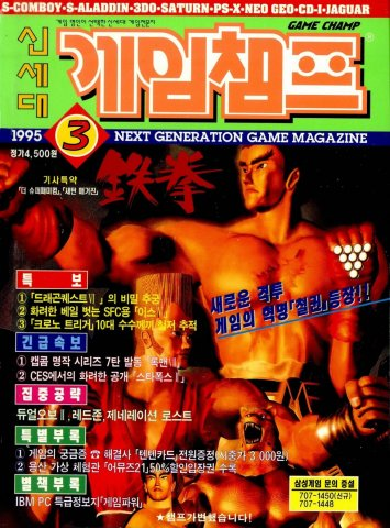 Game Champ Issue 028 (March 1995)