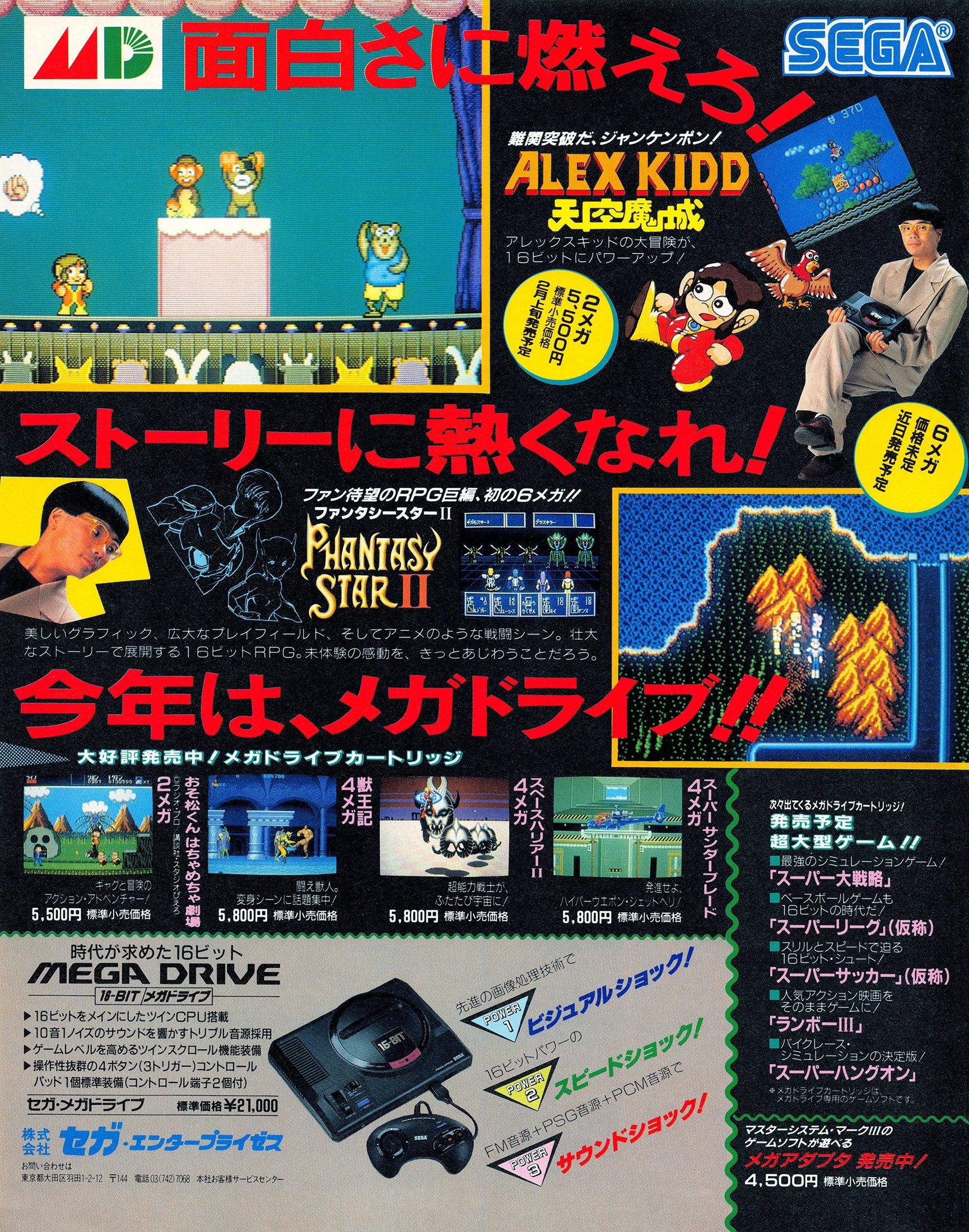 Alex Kidd in the Enchanted Castle, Phantasy Star II (Japan)