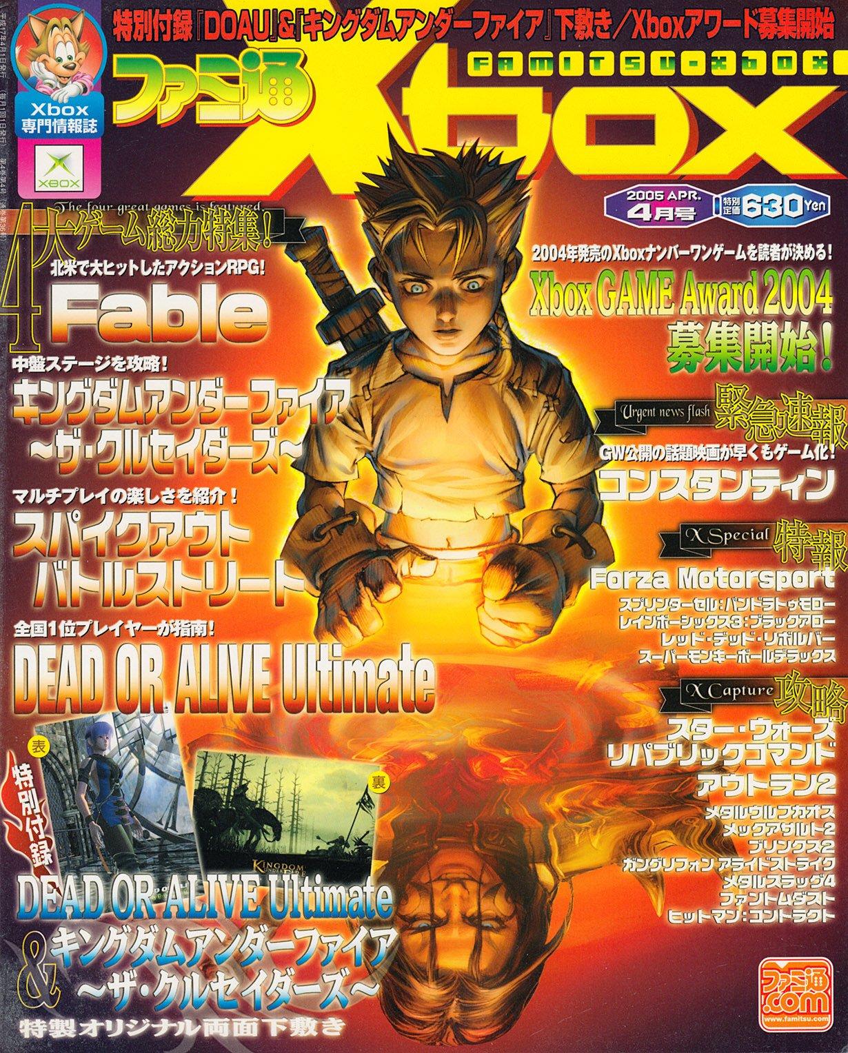 Famitsu Xbox Issue 038 (April 2005)