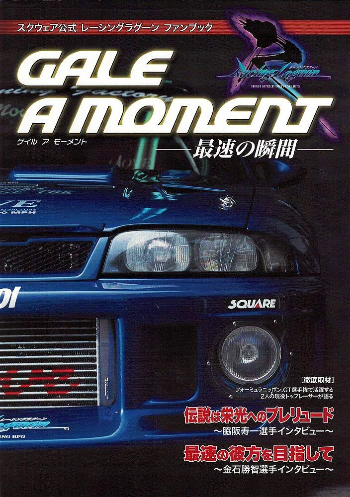 Gale A Moment - Square Official Racing Lagoon Fanbook