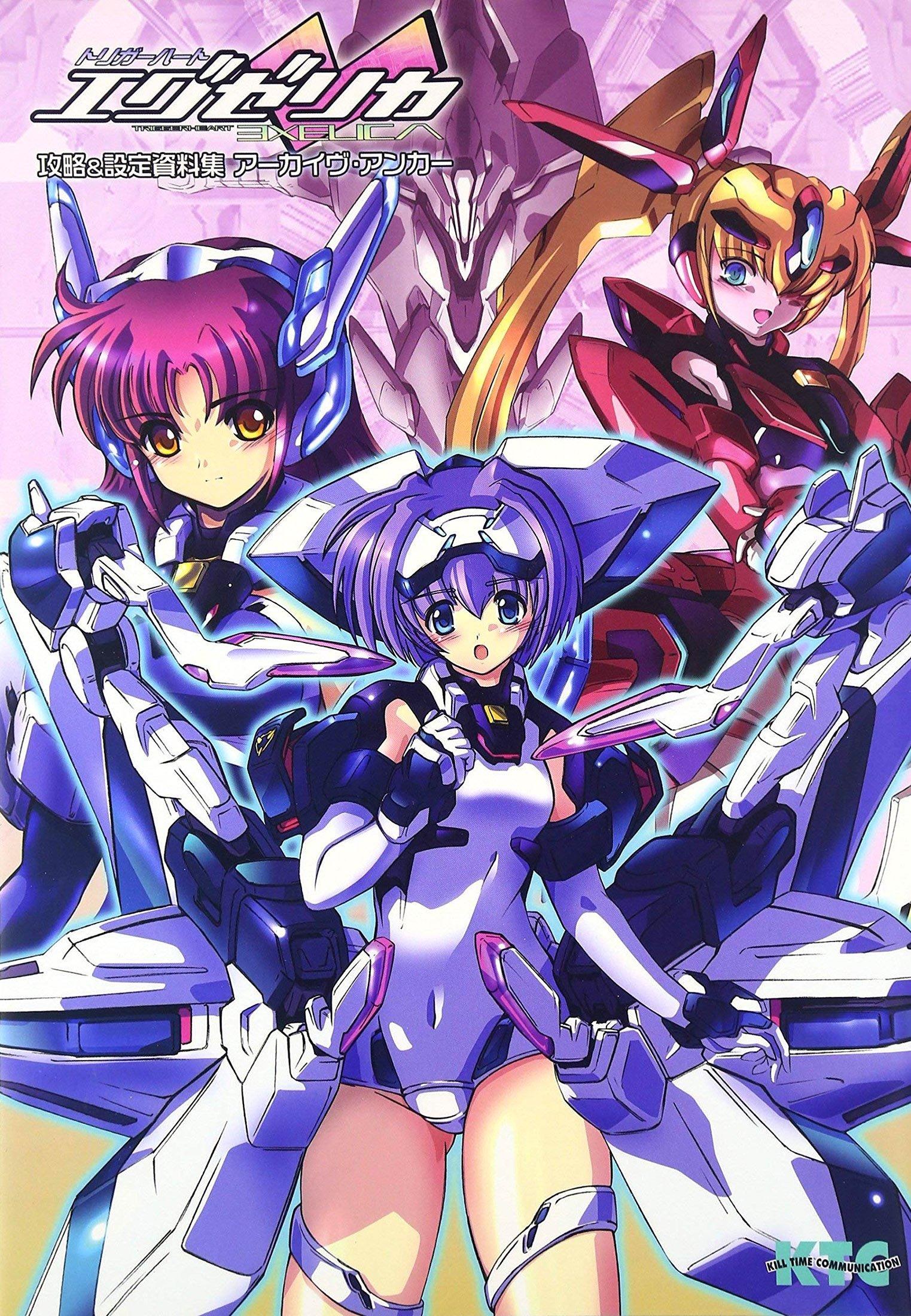 Triggerheart Exelica - Kouryaku & Settei Shiryou