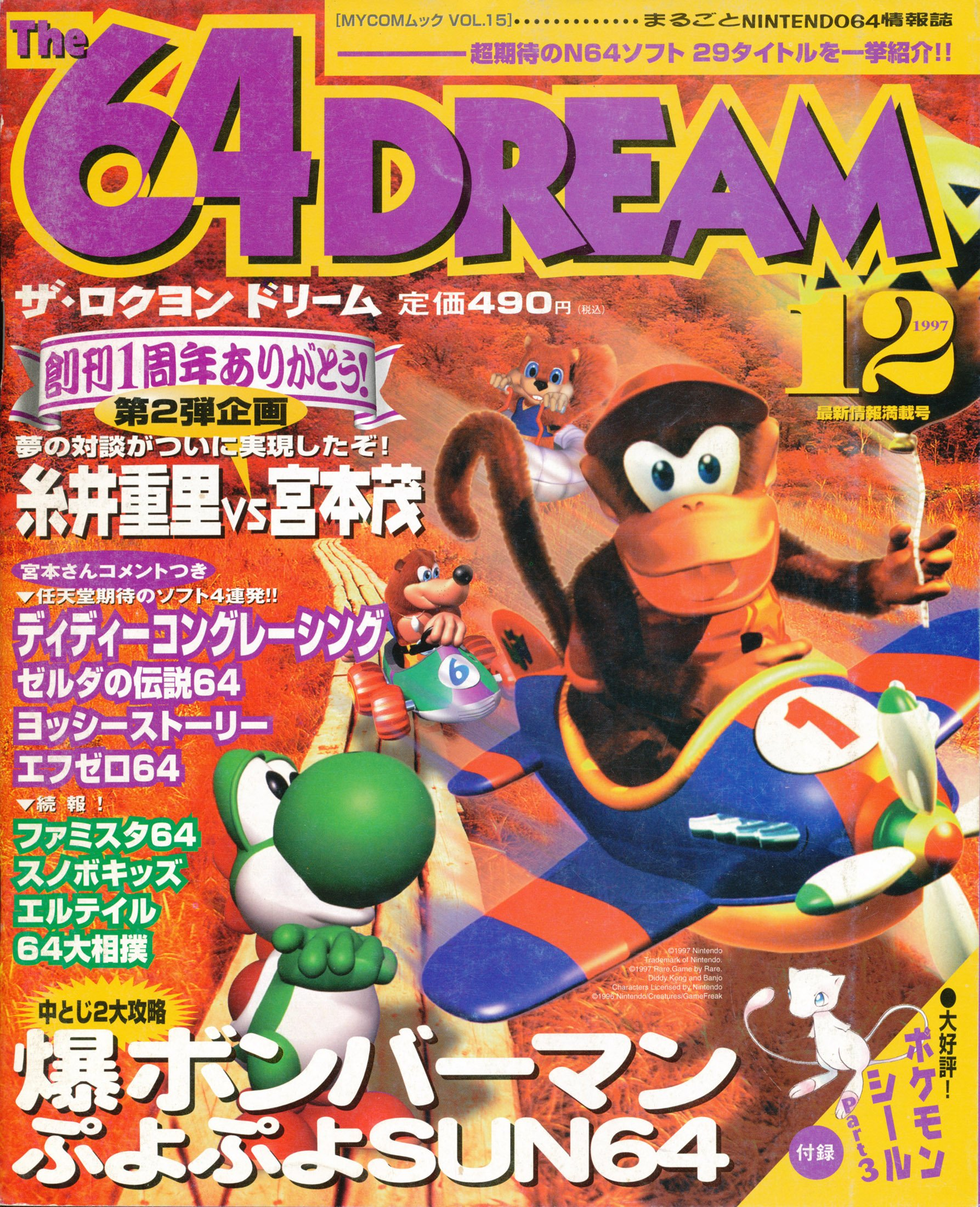 The 64 Dream Issue 15 (December 1997)