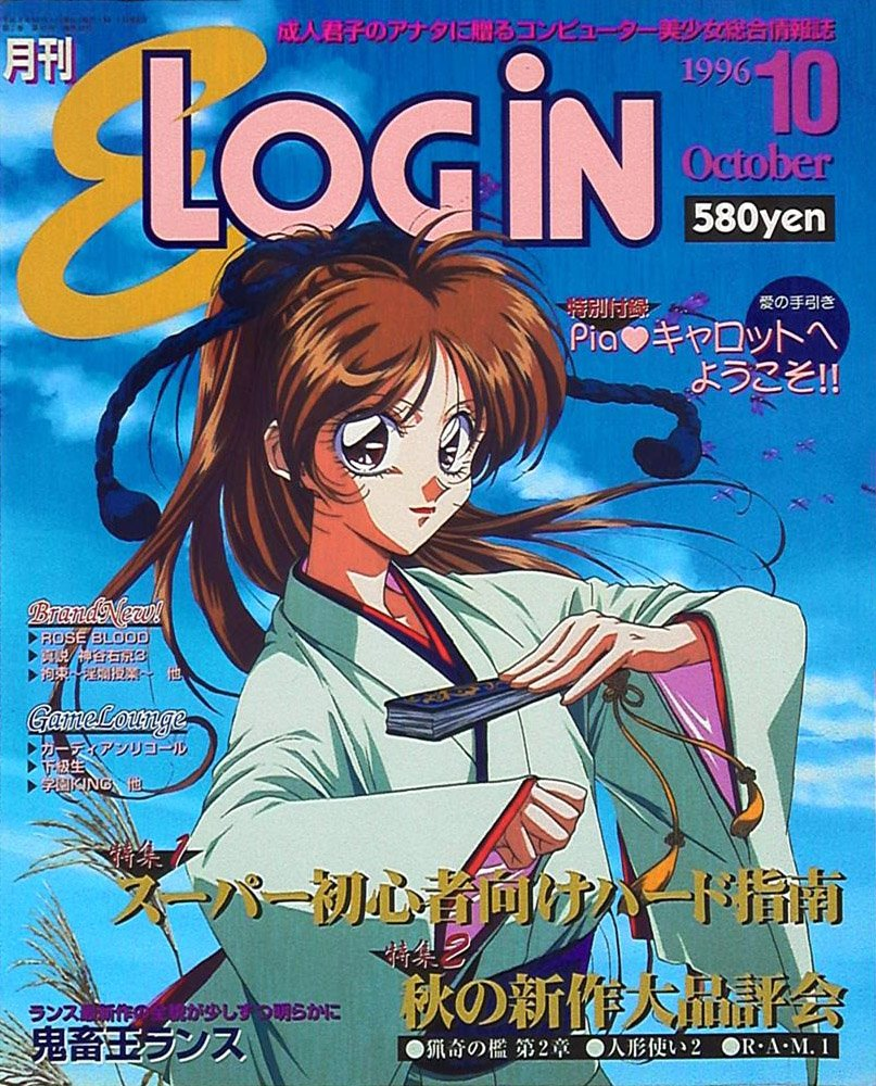 E-Login Issue 012 (October 1996)