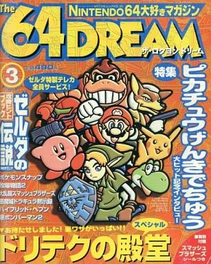 The 64 Dream Issue 30 (March 1999)