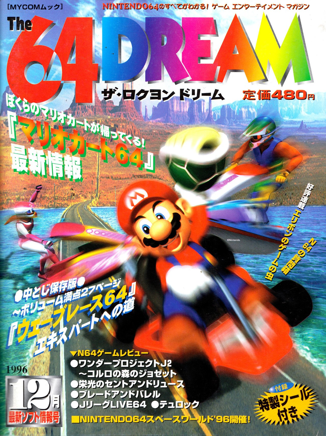 The 64 Dream Issue 03 (December 1996)