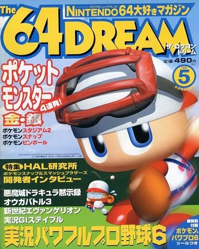 The 64 Dream Issue 32 (May 1999)