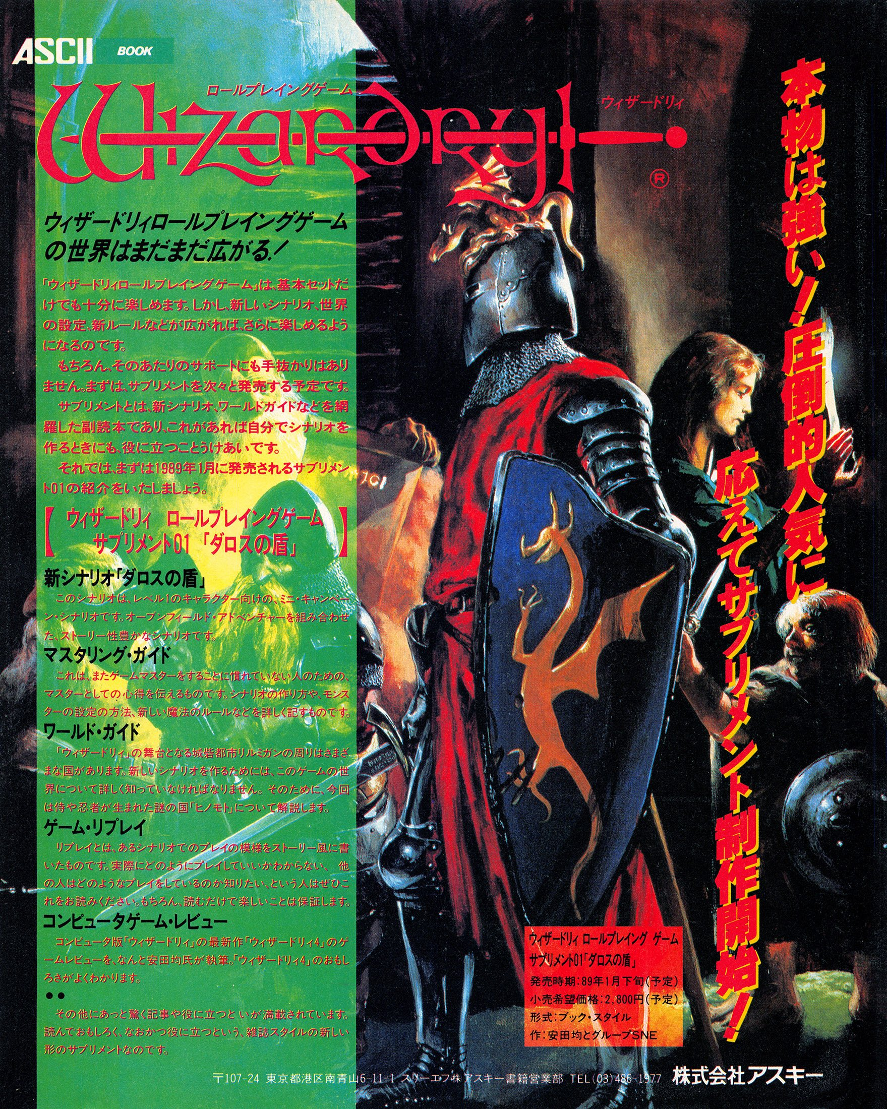 Wizardry Role Playing Game Supplement 01: Dalos no Tate (Japan)