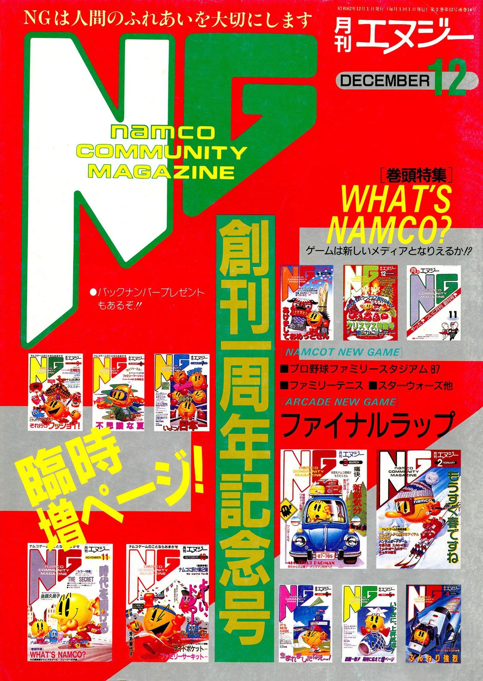large.1202744076_NGNamcoCommunityMagazine(MonthlyIssue14)-December1987.jpg