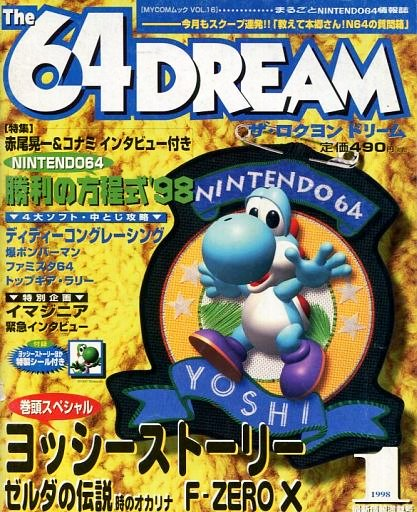 The 64 Dream Issue 16 (January 1998)