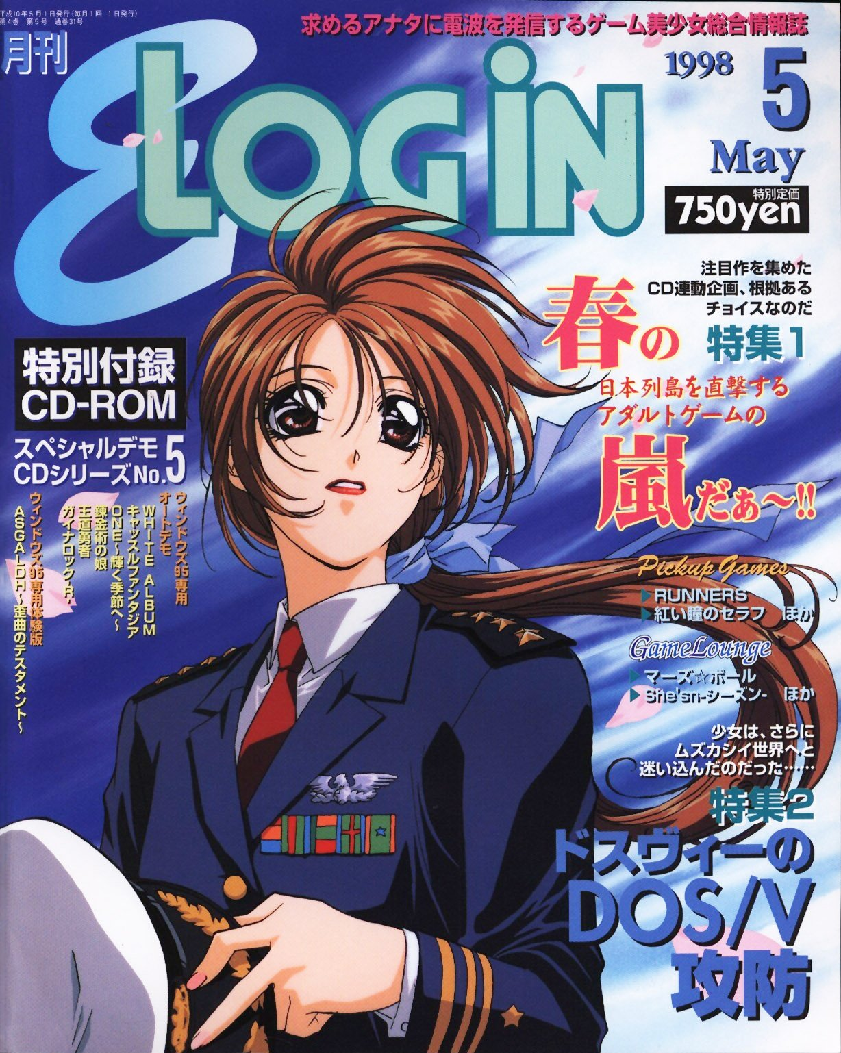 E-Login Issue 031 (May 1998)