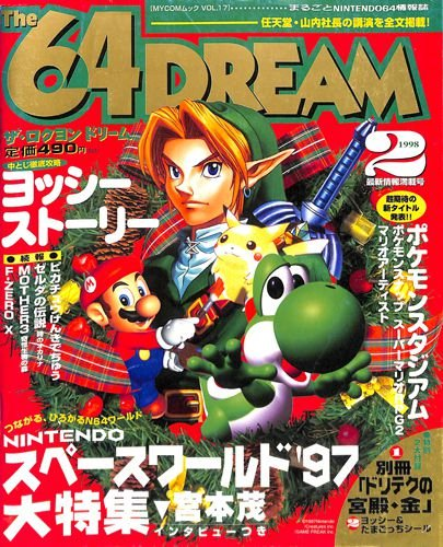 The 64 Dream Issue 17 (February 1998)