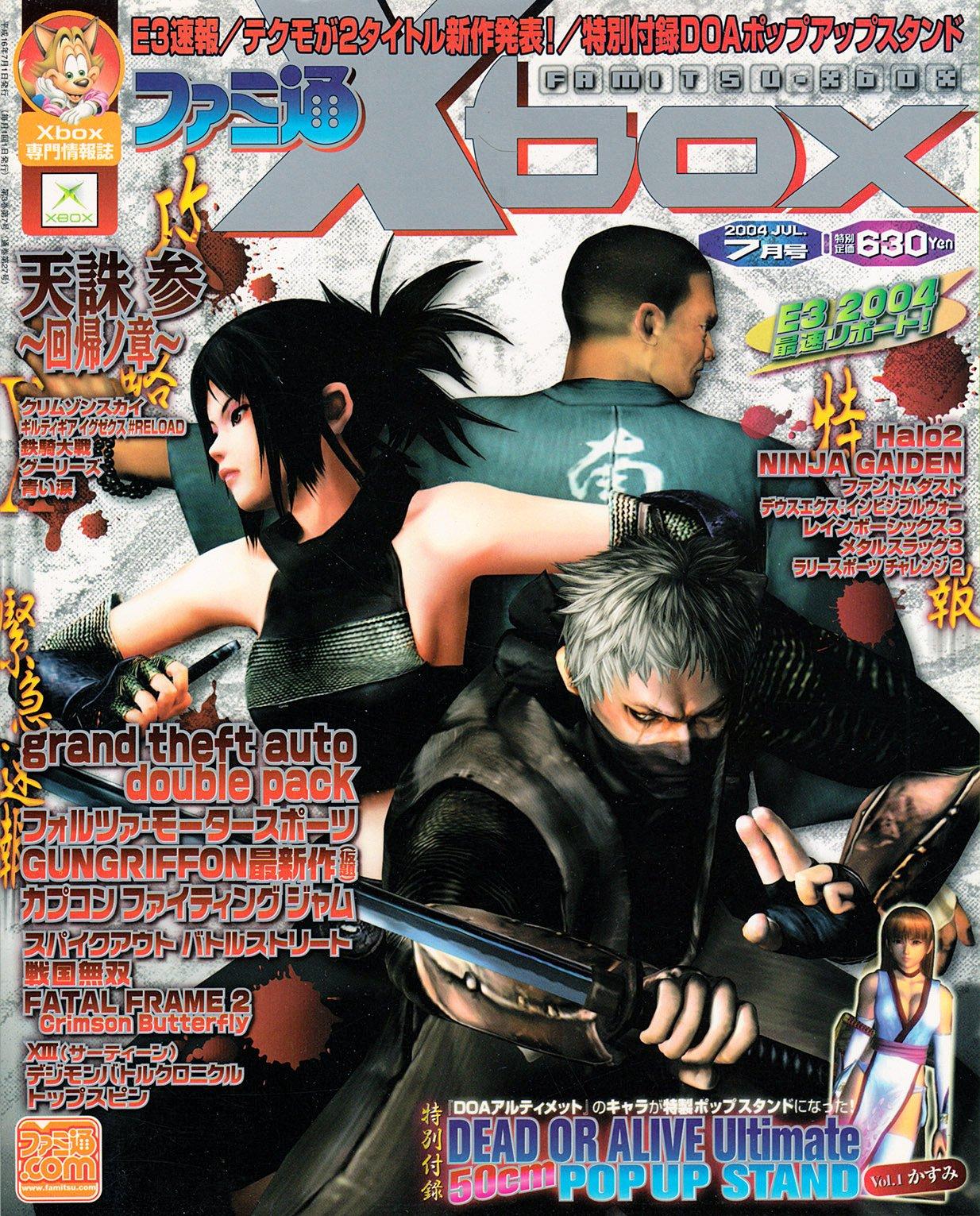 Famitsu Xbox Issue 029 (July 2004)
