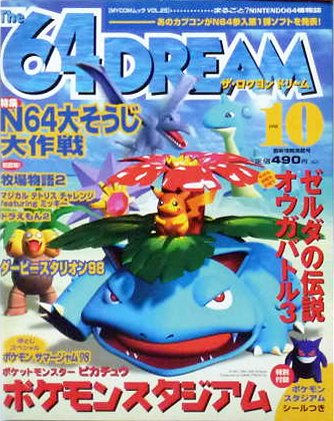 The 64 Dream Issue 25 (October 1998)