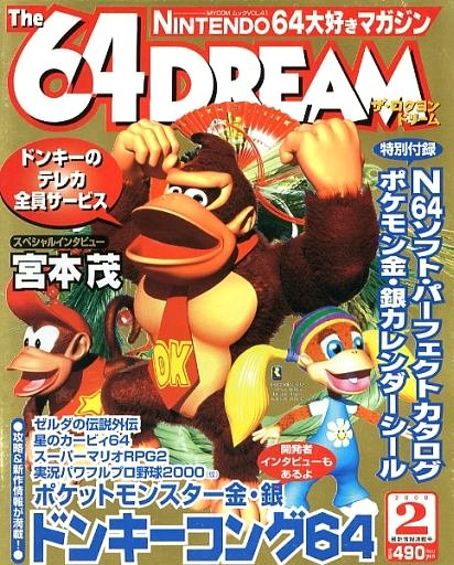 The 64 Dream Issue 41 (February 2000)