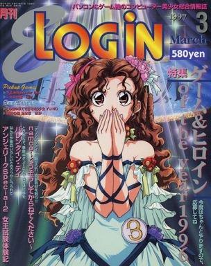 E-Login Issue 017 (March 1997)