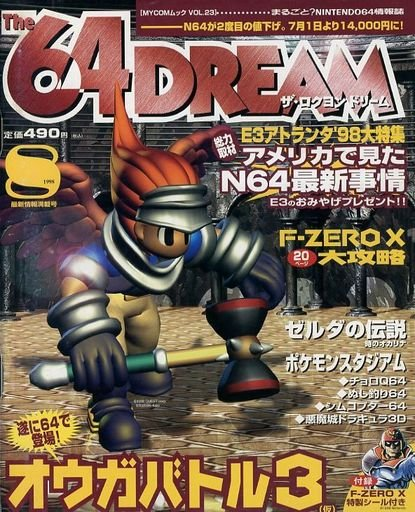 The 64 Dream Issue 23 (August 1998)