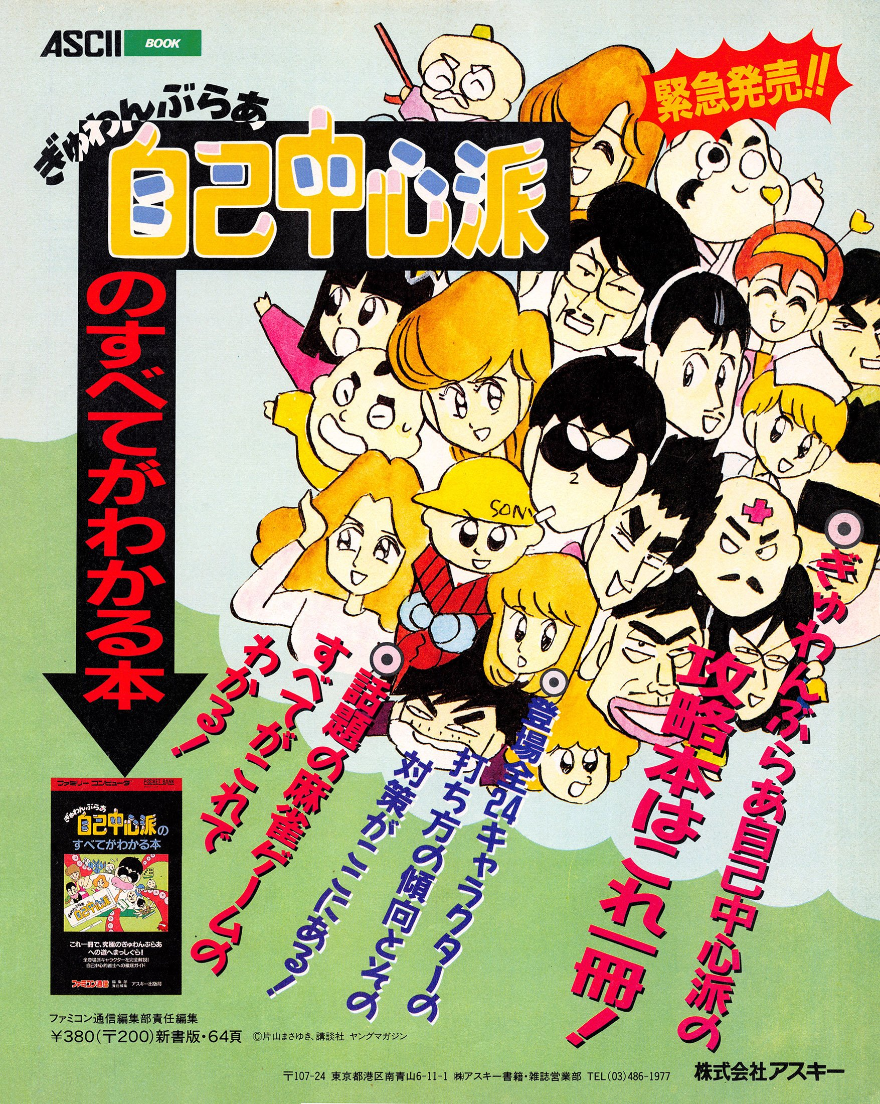 Gyuwanburā Jiko Chūshinha strategy guide (Japan)