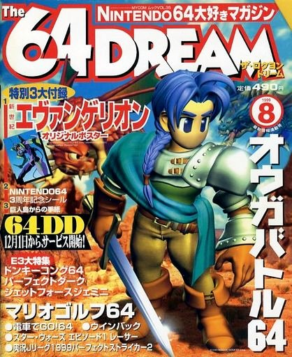The 64 Dream Issue 35 (August 1999)