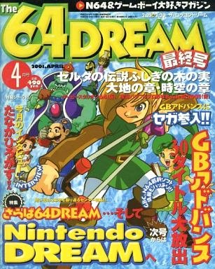 The 64 Dream Issue 55 (April 2001)