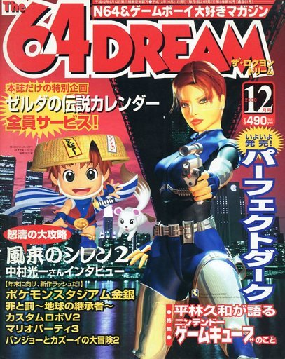 The 64 Dream Issue 51 (December 2000)