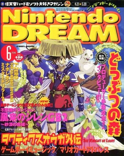 Nintendo Dream Vol.057 (June 2001)