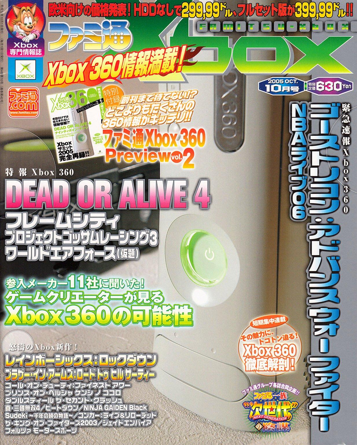 Famitsu Xbox Issue 044 (October 2005)