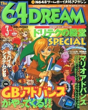 The 64 Dream Issue 54 (March 2001)