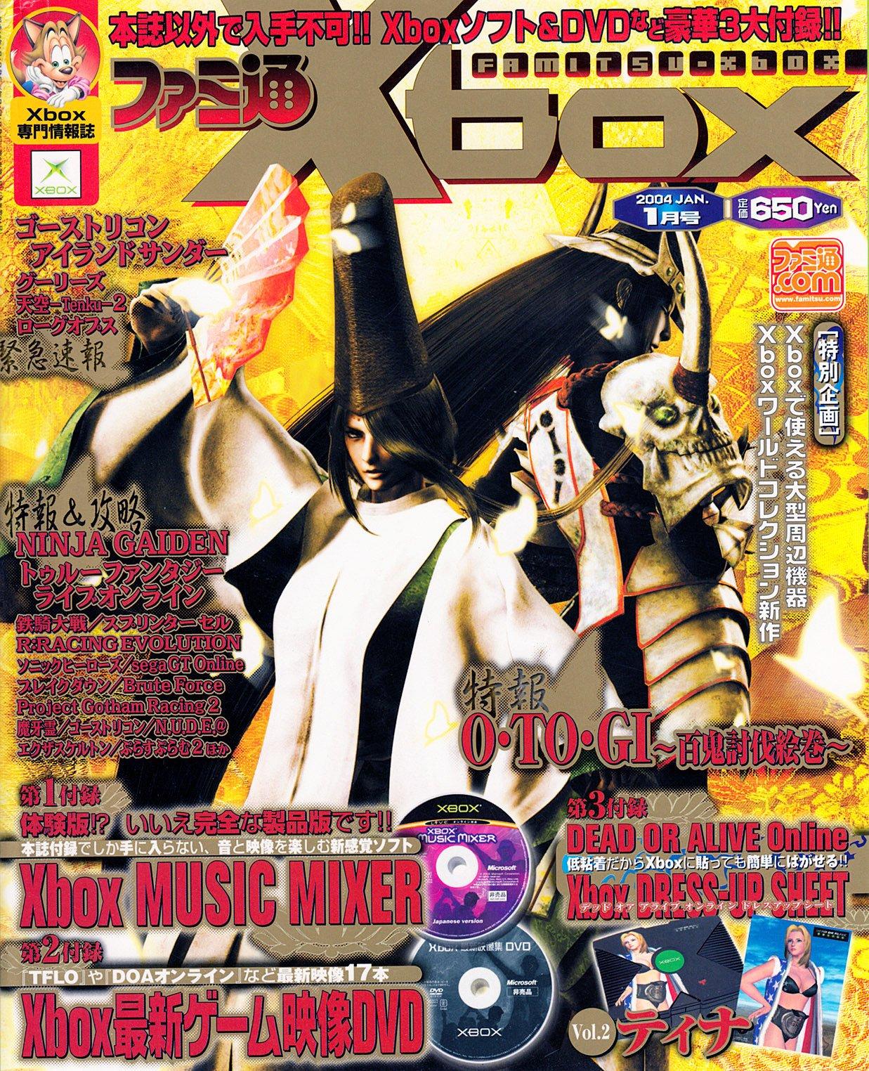 Famitsu Xbox Issue 023 (January 2004)