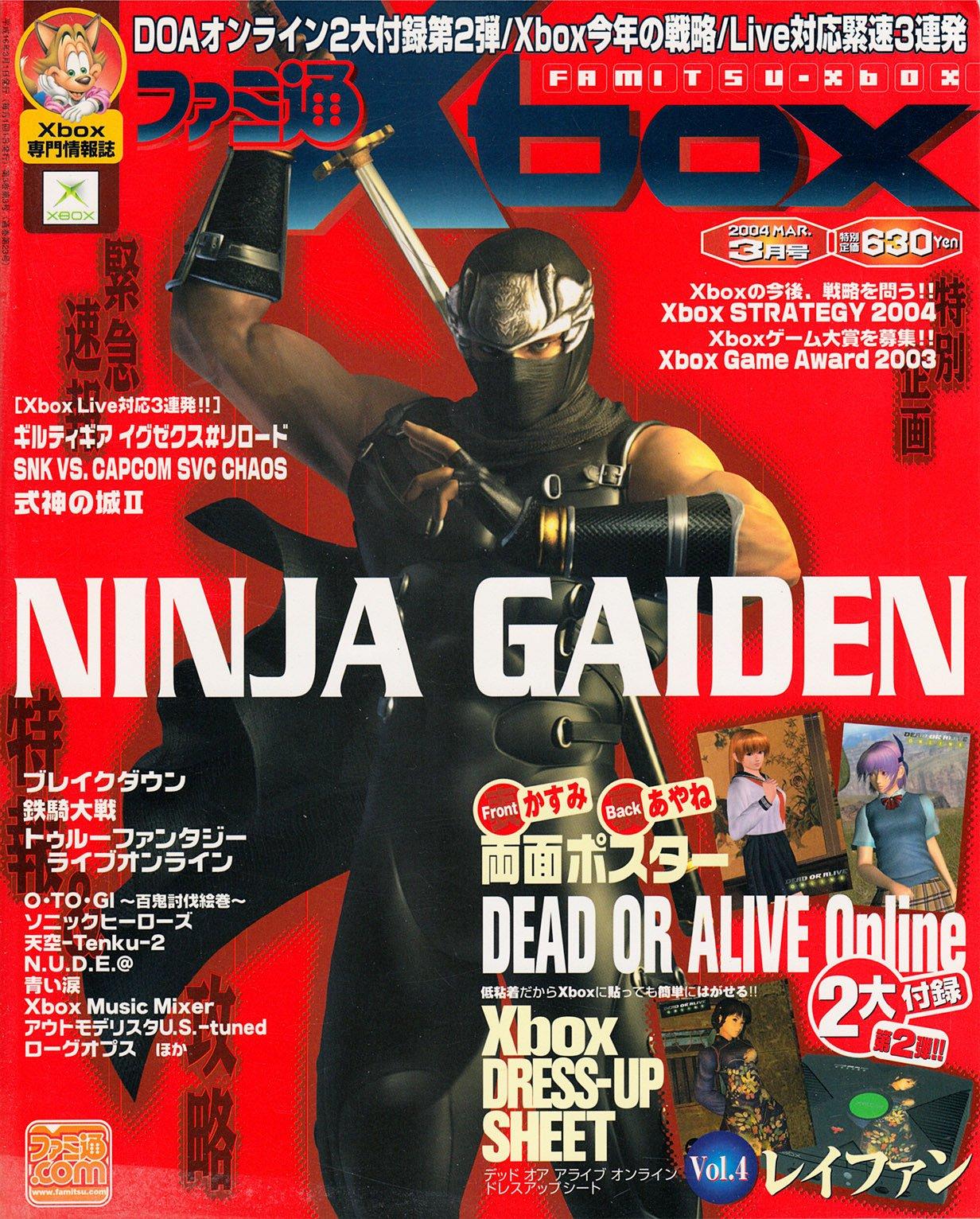 Famitsu Xbox Issue 025 (March 2004)