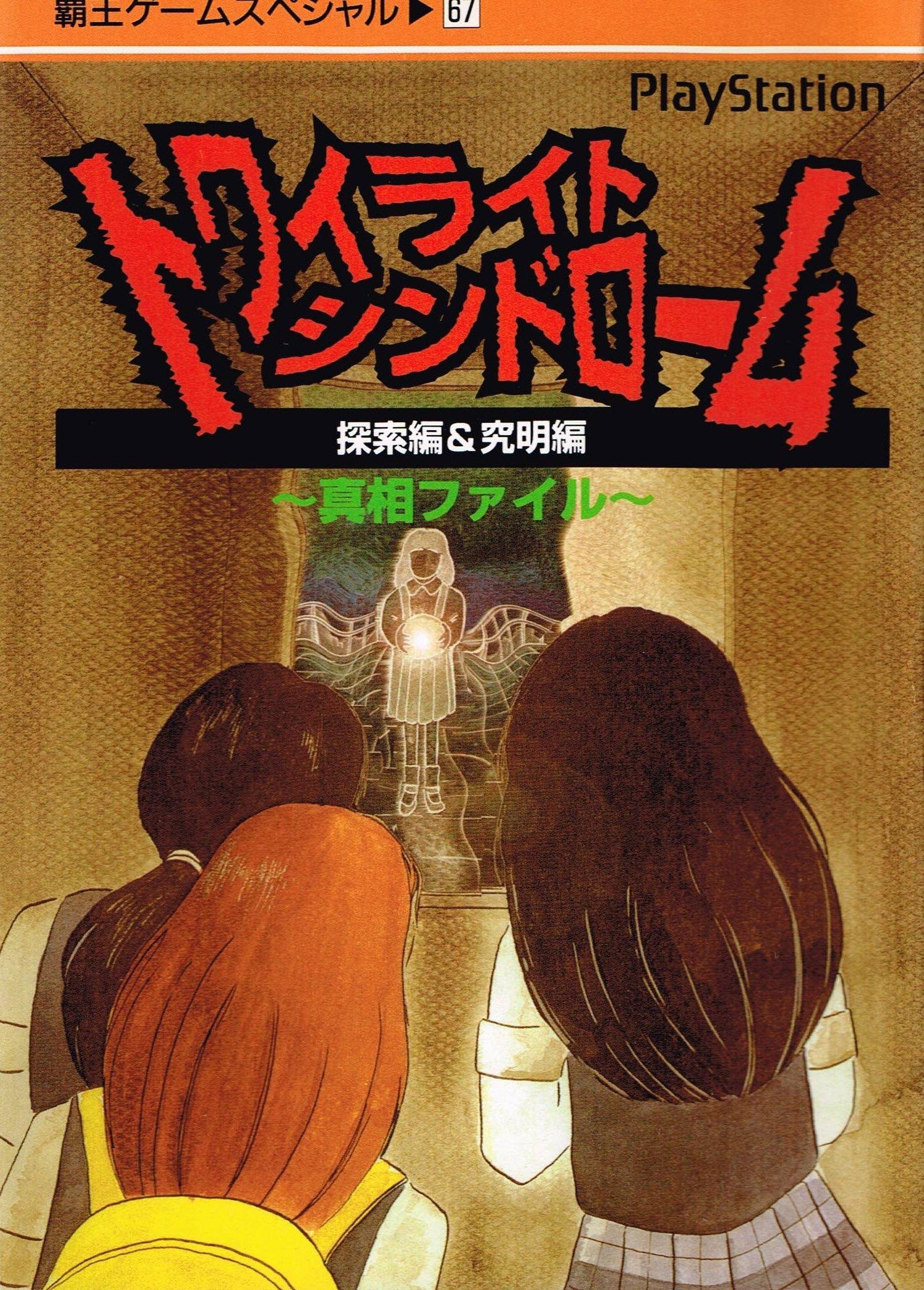 Twilight Syndrome: Tansaku-hen & Kyuumei-hen ~ Shinsou File