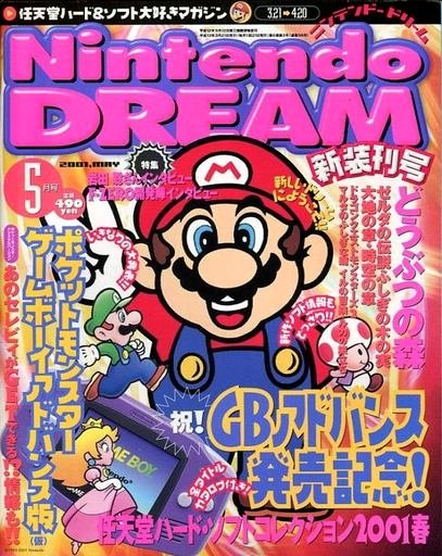 Nintendo Dream Vol.056 (May 2001)