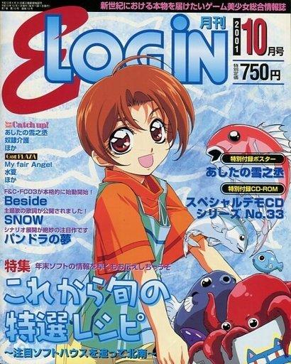 E-Login Issue 072 (October 2001)
