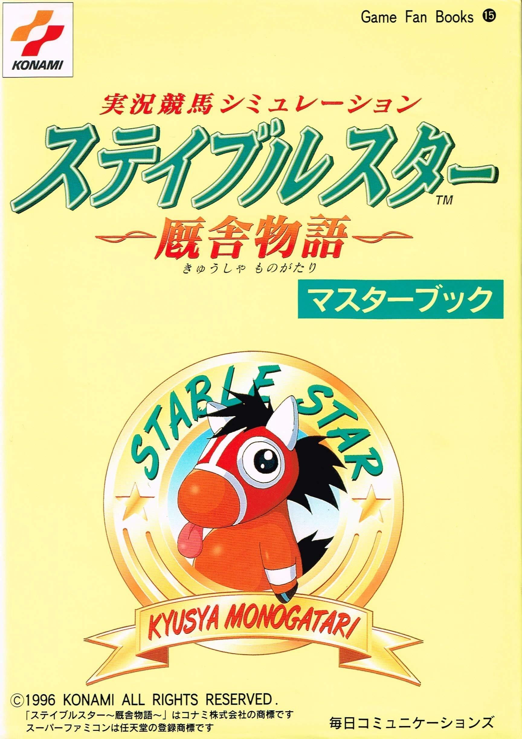 Stable Star Kyuusha Monogatari Master Book