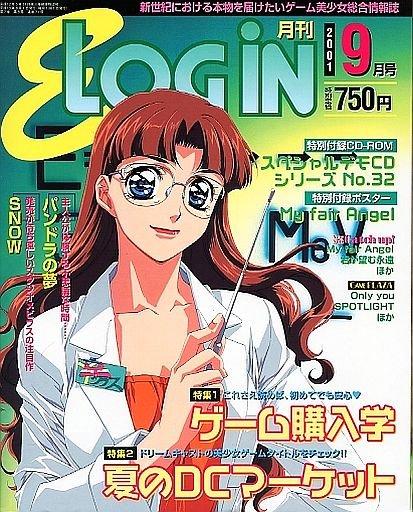 E-Login Issue 071 (September 2001)